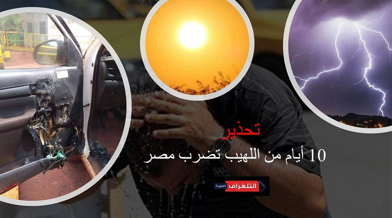 طقس التلغراف: 10 أيام من اللهيب تضرب مصر