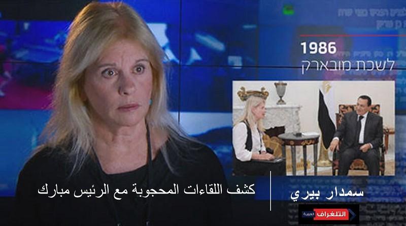 صحفيه اسرائيليه تكشف هل لإسرائيل دور في وفاه حفيد مبارك