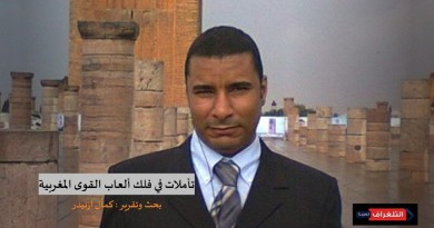 تأملات في فلك ألعاب القوى المغربية