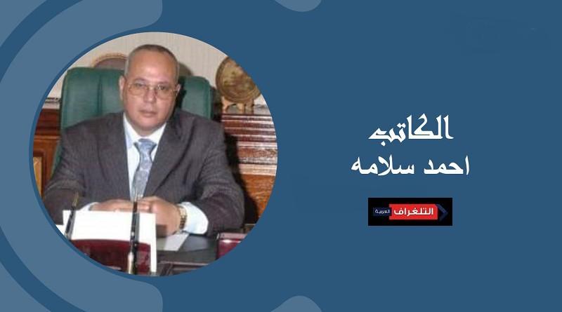 احمد سلامه