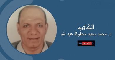 محمد سعيد يكتب: كورونا…منْ هُنا وهُناك !!!