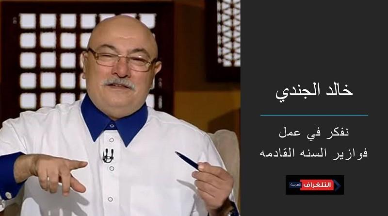 خالد الجندي يعجبني الائمه الوطنيين المطبلاتيه ونفكر في عمل فوازير السنه القادمه
