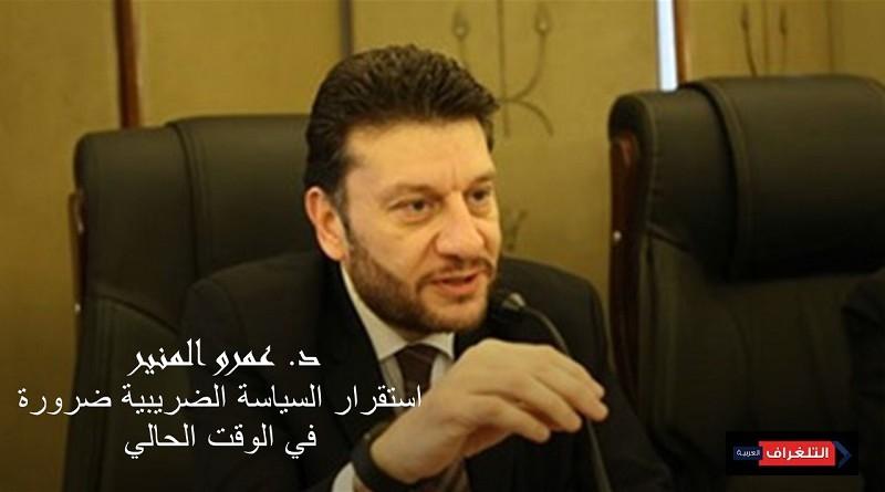 د. عمرو المنير