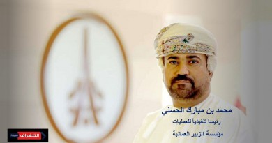 """""""مؤسسة الزبير العمانية"""" تصدر قراراً بتعيين محمد الحسني رئيسا تنفيذياً للعمليات"""