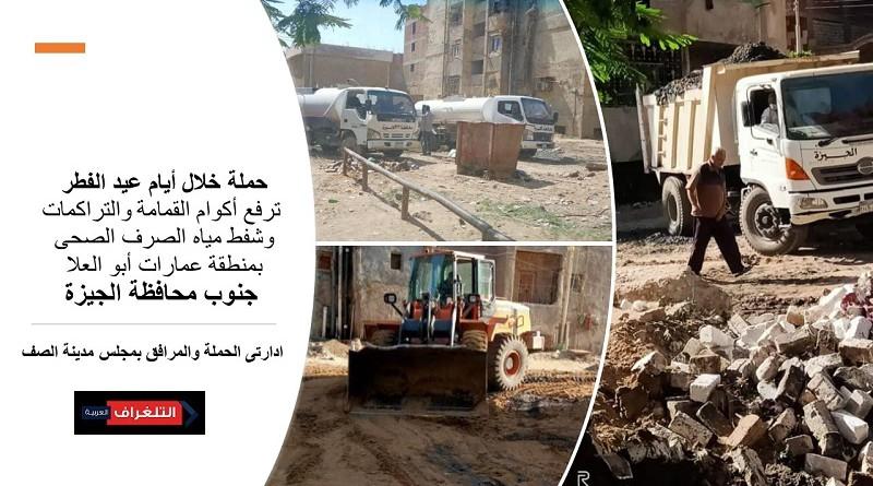 خلال أيام العيد.. مجلس مدينة الصف يرفع تراكمات القمامة ومياه الصرف الصحى بمنطقة أبو العلا