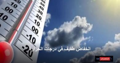 طقس الخميس: انخفاض طفيف في درجات الحرارة
