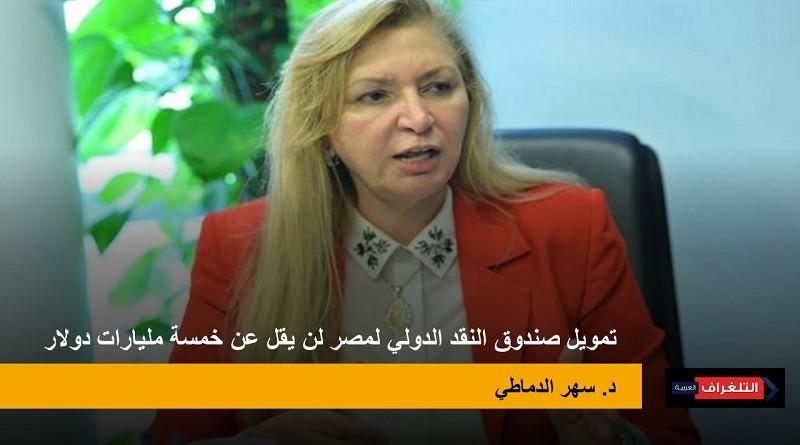 خبيرة مصرفية: تمويل صندوق النقد الدولي لمصر لن يقل عن خمسة مليارات دولار