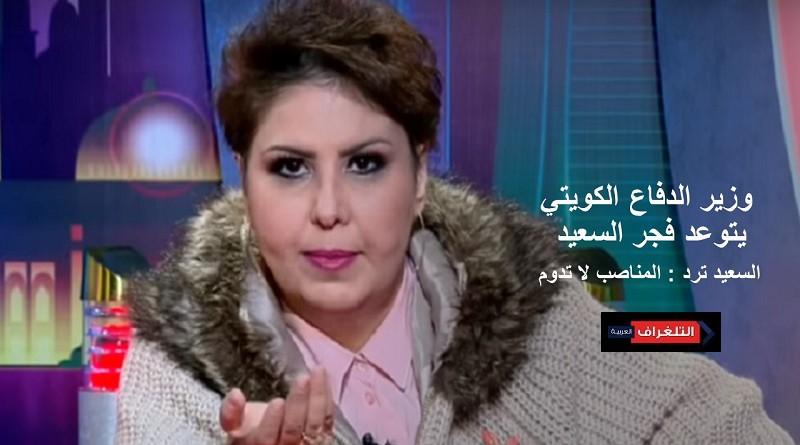 """وزير الدفاع الكويتي يتوعد إعلامية بالمتابعة القضائية إثر """"تغريدات مسيئة"""""""