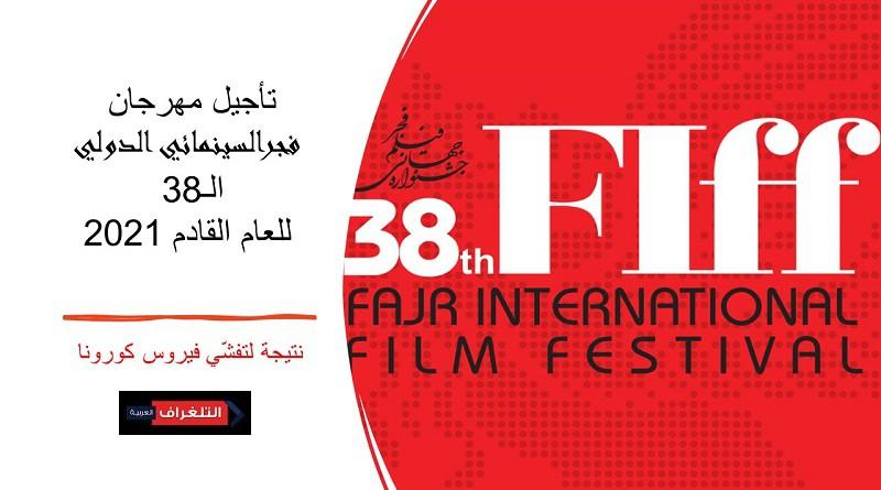 تأجيل مهرجان فجر السينمائي الدولي الـ38 الى العام القادم 2021