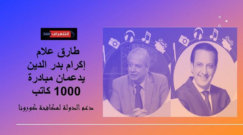 الإعلامي طارق علام يدعم حملة مبادرة 1000 كاتب لدعم الدولة لمكافحة كورونا