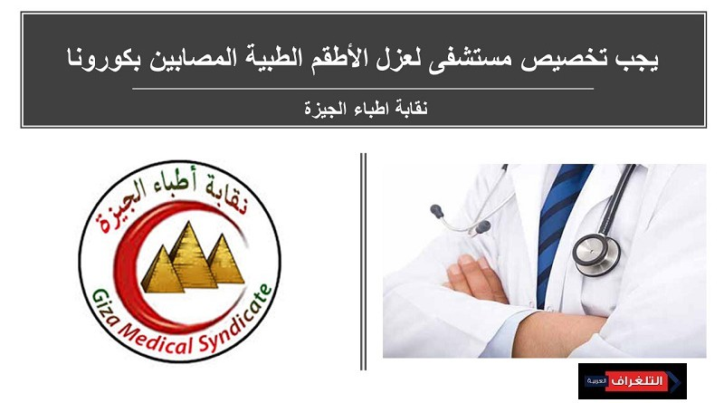نقابة اطباء الجيزة تطالب بتخصيص مستشفى لعزل الأطقم الطبية المصابين بكورونا