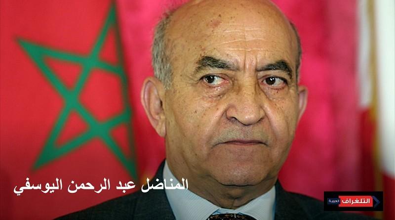مولاي عمر الزهراوي يعزي في وفاة المناضل عبد الرحمان اليوسفي
