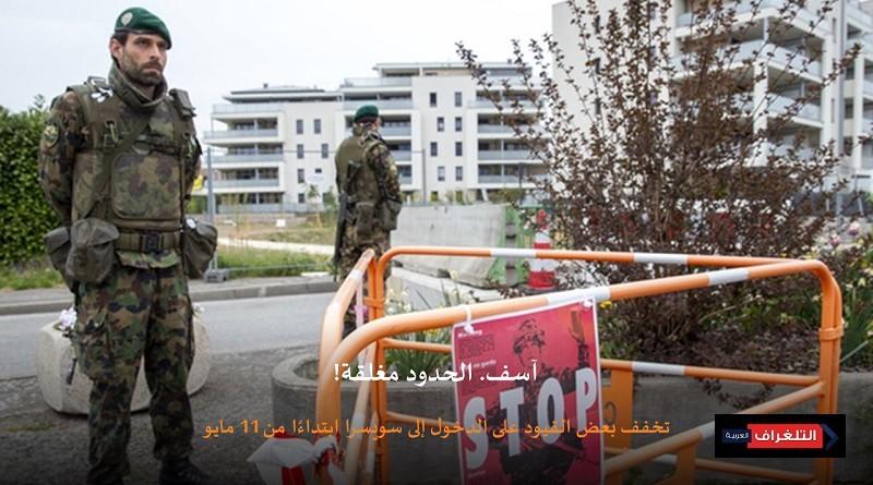 سويسرا تخفف بعض القيود على الدخول إلى أراضيها ابتداءًا من 11 مايو