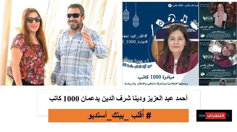 أحمد عبد العزيز والإعلامية دينا شرف الدين يدعمان 1000 كاتب وحملتها الإعلامية