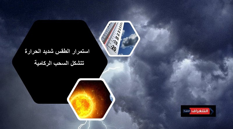 طقس الاربعاء:استمرار الطقس شديد الحرارة على معظم الأنحاء