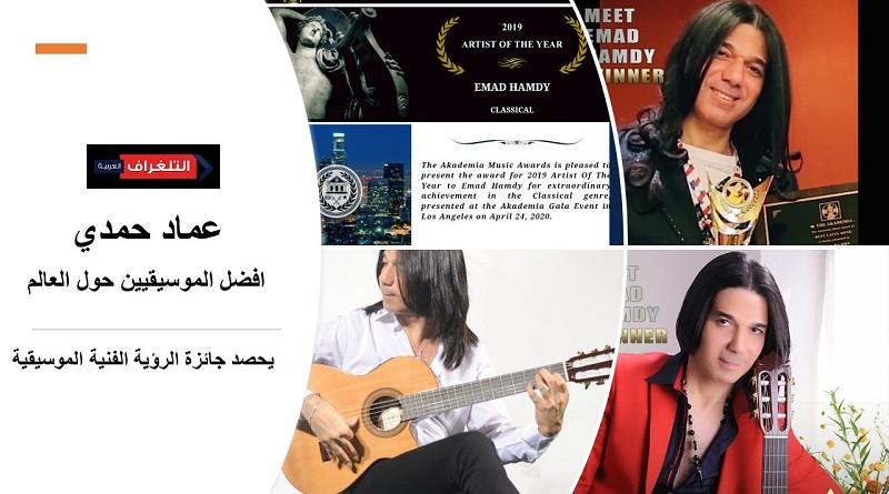عماد حمدي يحصد جائزة الرؤية الفنية الموسيقية من امريكا رغم الكورونا