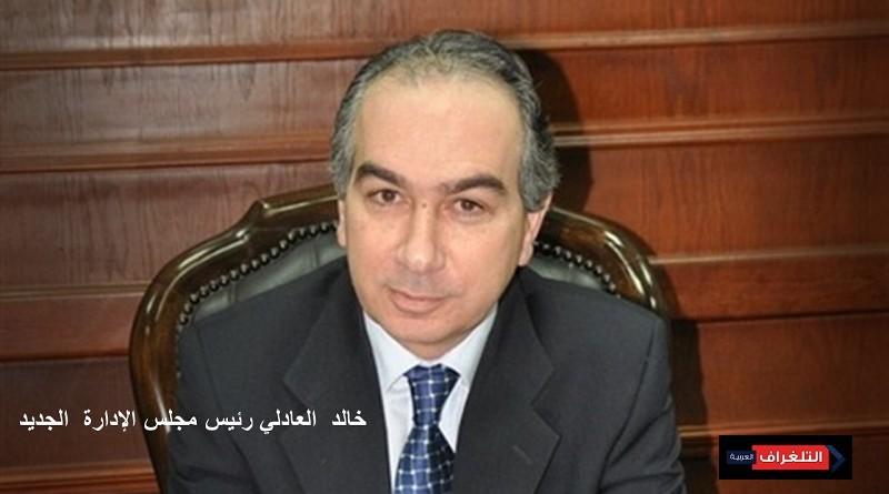عمومية «مصر الجديدة للإسكان»تعتمد تشكيل مجلس إدارتها وموازنتها وتستحدث أنشطة
