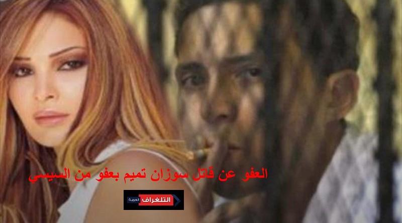 العفو عن قاتل سوزان تميم بعفو من السيسي