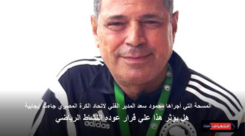 اصابه الكابتن محمود سعد وخمس مدربين آخرين هل يؤثر هذا علي قرار عوده النشاط الرياضي