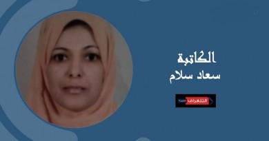 سعاد سلام تكتب: وداعا عمده المصريين ومحامي خلع