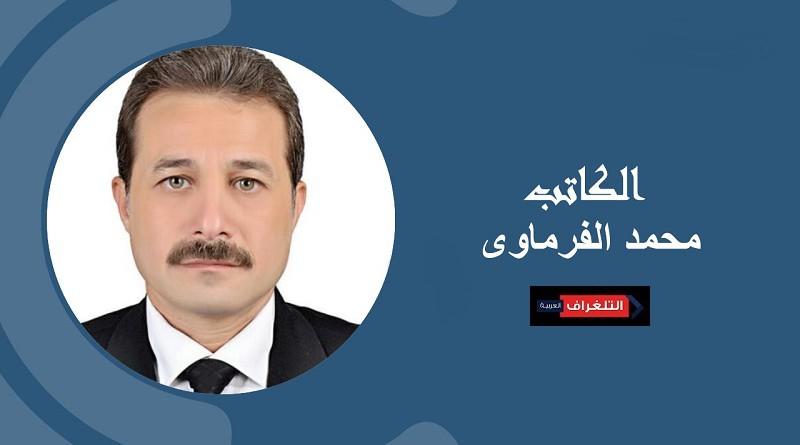 محمد الفرماوى