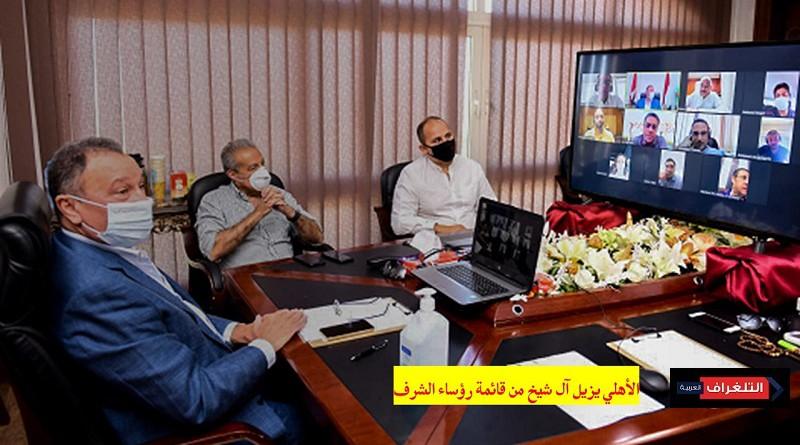 الأهلي يزيل آل شيخ من قائمة رؤساء الشرف