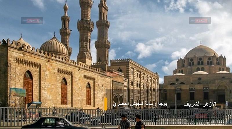 الأزهر يدعو لجمع شمل الليبيين ويوجه رسالة للجيش المصري