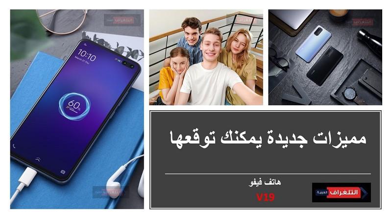 أهم المميزات الجديدة التي يمكنك توقعها من هاتف فيفو V19