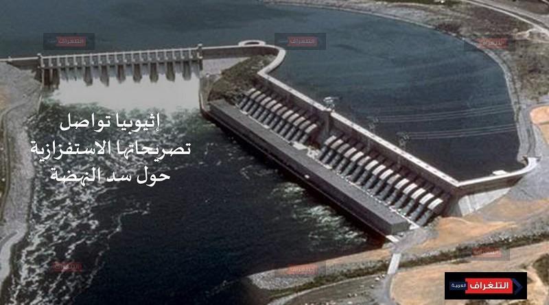 """إثيوبيا تواصل تصريحاتها الاستفزازية """"سنملأ السد دون انتظار الموافقه من مصر أو السودان"""""""