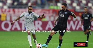 رابطة الدوري السعودي تعلن بدايتة وختامه والموسم الجديد
