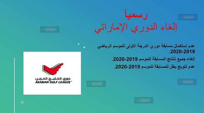 إلغاء الدوري الإماراتي رسميآ