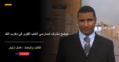 لوضع مشرف لممارسي ألعاب القوى في مغرب الغد