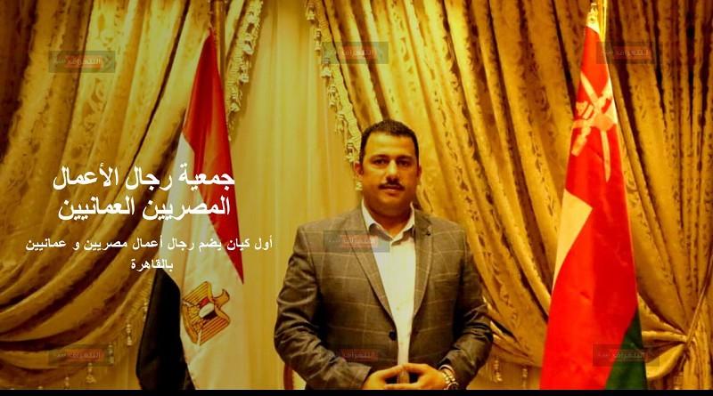 إنشاء أول كيان يضم رجال أعمال مصريين و عمانيين بالقاهرة