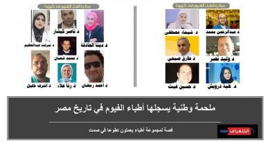ملحمة وطنية يسجلها أطباء الفيوم في تاريخ مصر