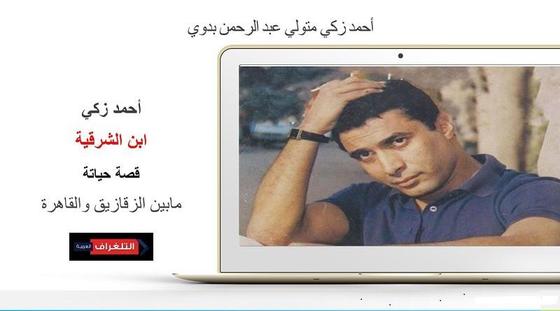 احمد زكى : قصة حياة ابن الشرقية مابين الزقازيق والقاهرة