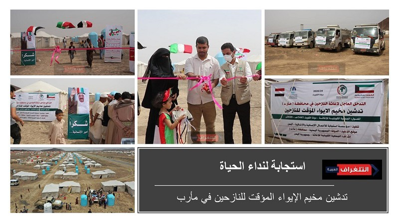 الجمعية الكويتية للإغاثة استجابة