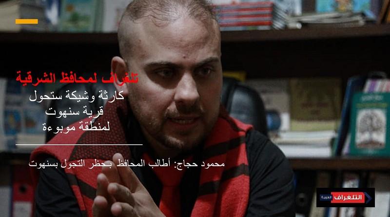 محمود حجاج