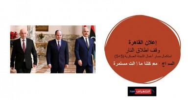 القاهرة تطرح مبادرة لحل الأزمة الليبية بعد هزائم حفتر المتوالية