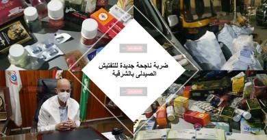 ضربة ناجحة جديدة للتفتيش الصيدلى بالشرقية ضد مروجى الأدوية المخدرة