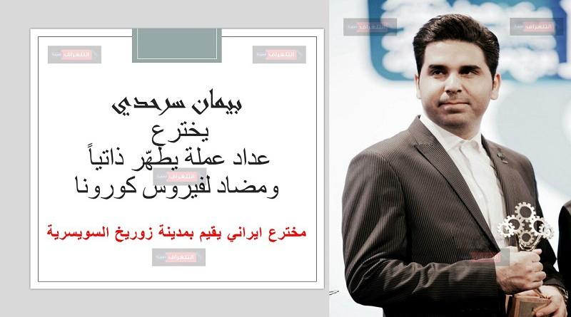 """ايراني يخترع """"اي.تي.ام"""" وعدّاد عملة يطهّر ذاتياً ومضاد لفيروس كورونا"""