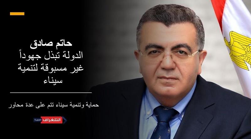 حاتم صادق: اطلاق مبادرة قومية لشغل المجتمعات العمرانية الجديدة في سيناء