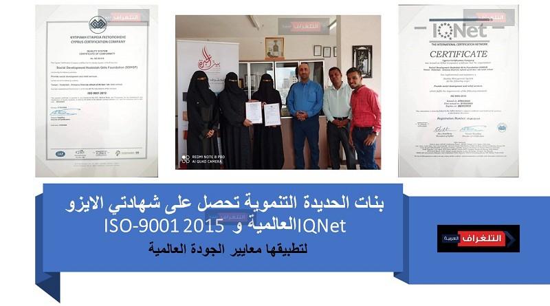 بنات الحديدة التنموية تحصل على شهادتي الايزو ISO-9001 2015 العالمية و IQNet
