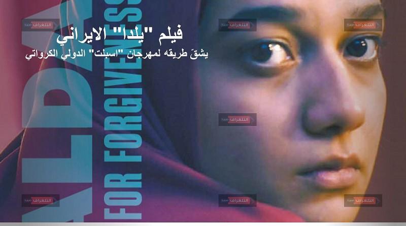 """فيلم """"يلدا"""" الايراني يشقّ طريقه لمهرجان """"اسبلت"""" الدولي الكرواتي"""