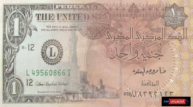 ارتفاع جديد للدولار امام الجنيه المصري.. وتراجع جديد للاحتياطي الأجنبي