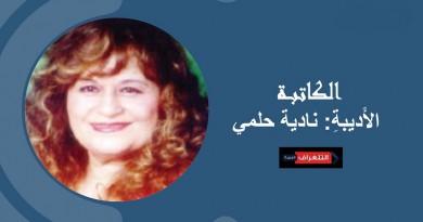 نادية حلمي تكتب: نداء الى السماء