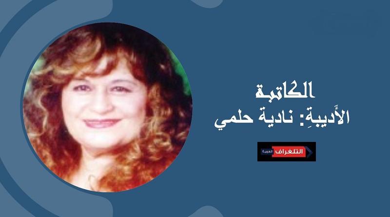 نادية حلمي