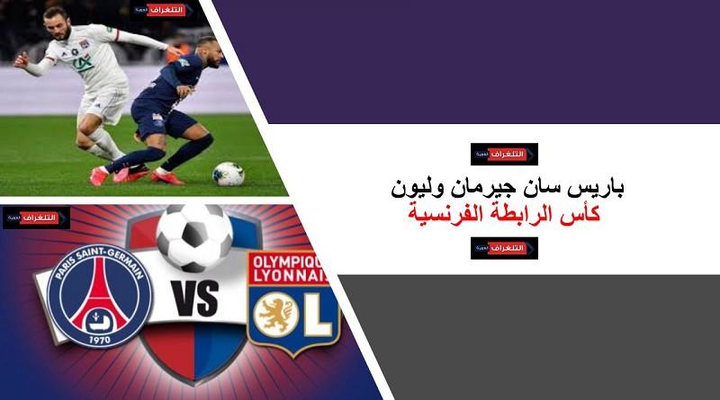مباراة باريس سان جيرمان وليون كأس الرابطة الفرنسية