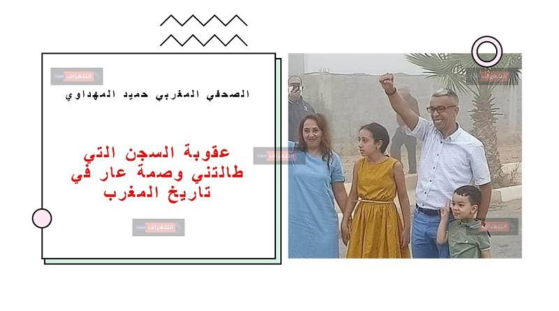 """حميد المهداوي ل""""التلغراف"""": التحريض على التظاهر ليس بجريمة لكي يعاقب عليها القانون"""