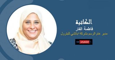 فاطمة الفار تكتب: المرأة المصرية و30 يونيو