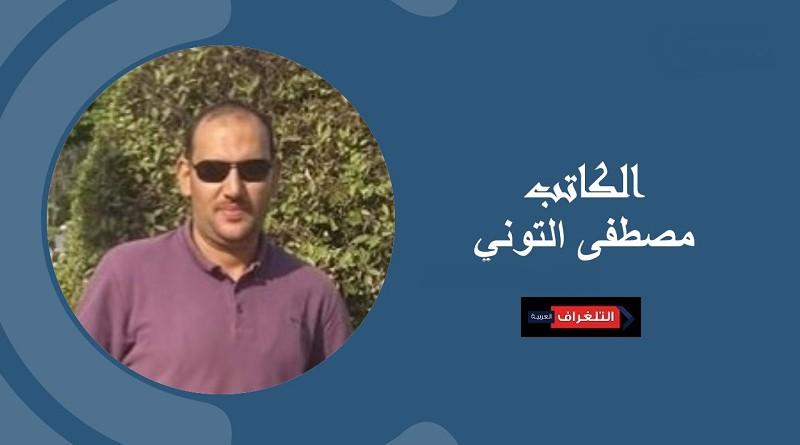مصطفى التوني